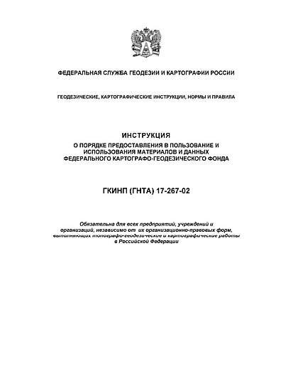 Инструкция По Обслуживанию Распределительных Устройств