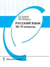 Решебник Русского Языка 10-11 Гольцова