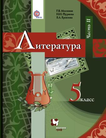 Учебник по литературе 5 класс Часть 1: Коровина В.Я и др.
